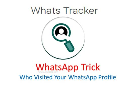 WhatsApp Trick-Who Visited Your WhatsApp Profile