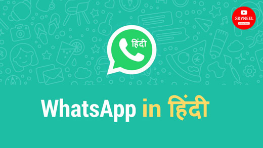 How to use WhatsApp in Hindi
