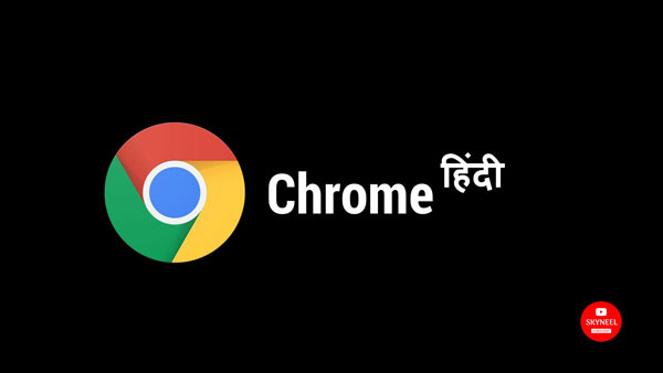 Google Chrome in Hindi