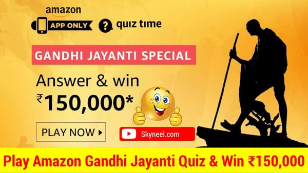 Amazon Gandhi Jayanti Special Quiz Answer 2019 – Win ₹150,000