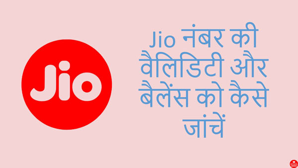 check validity and balance of Jio number