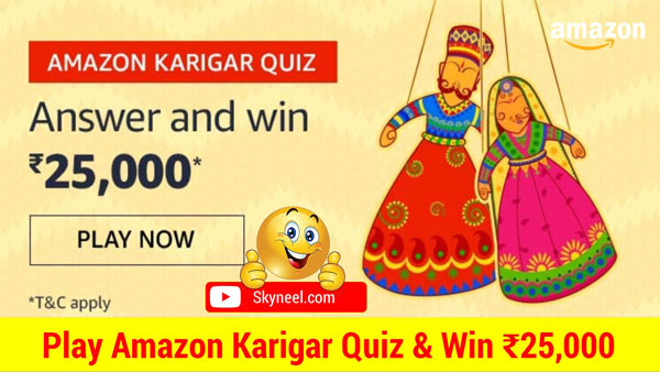 Amazon Karigar Quiz Answer - Win ₹25,000 (4 Winners)